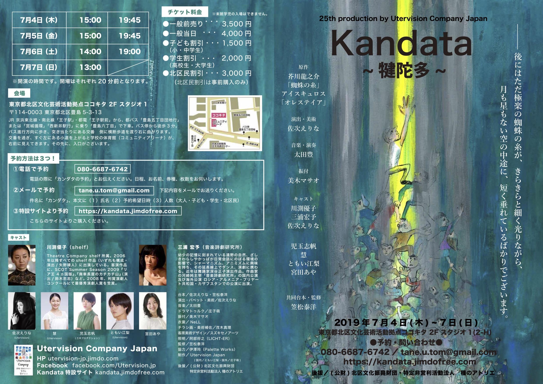 「kandata」公演チラシが届きました!