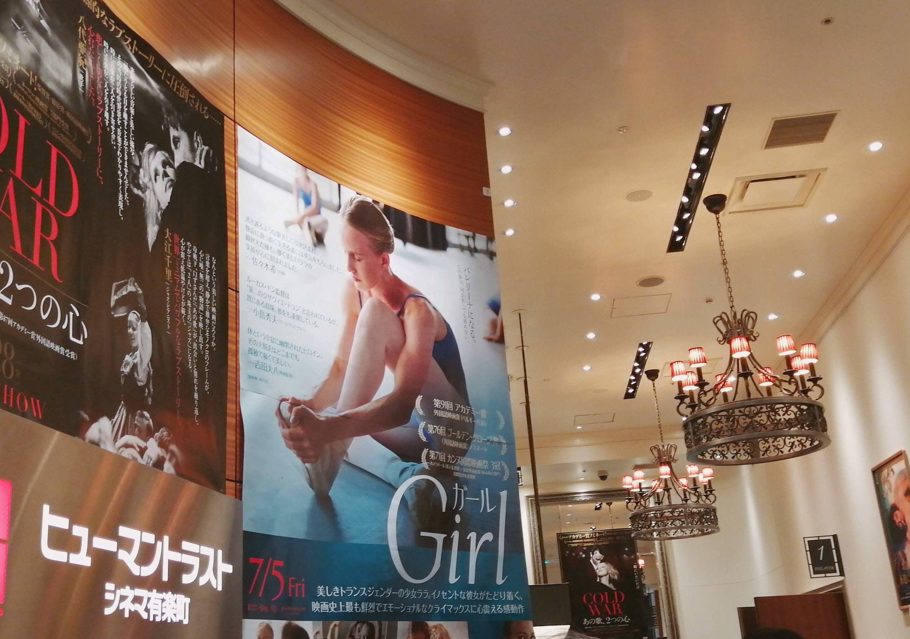 『Girl』を観てきました。