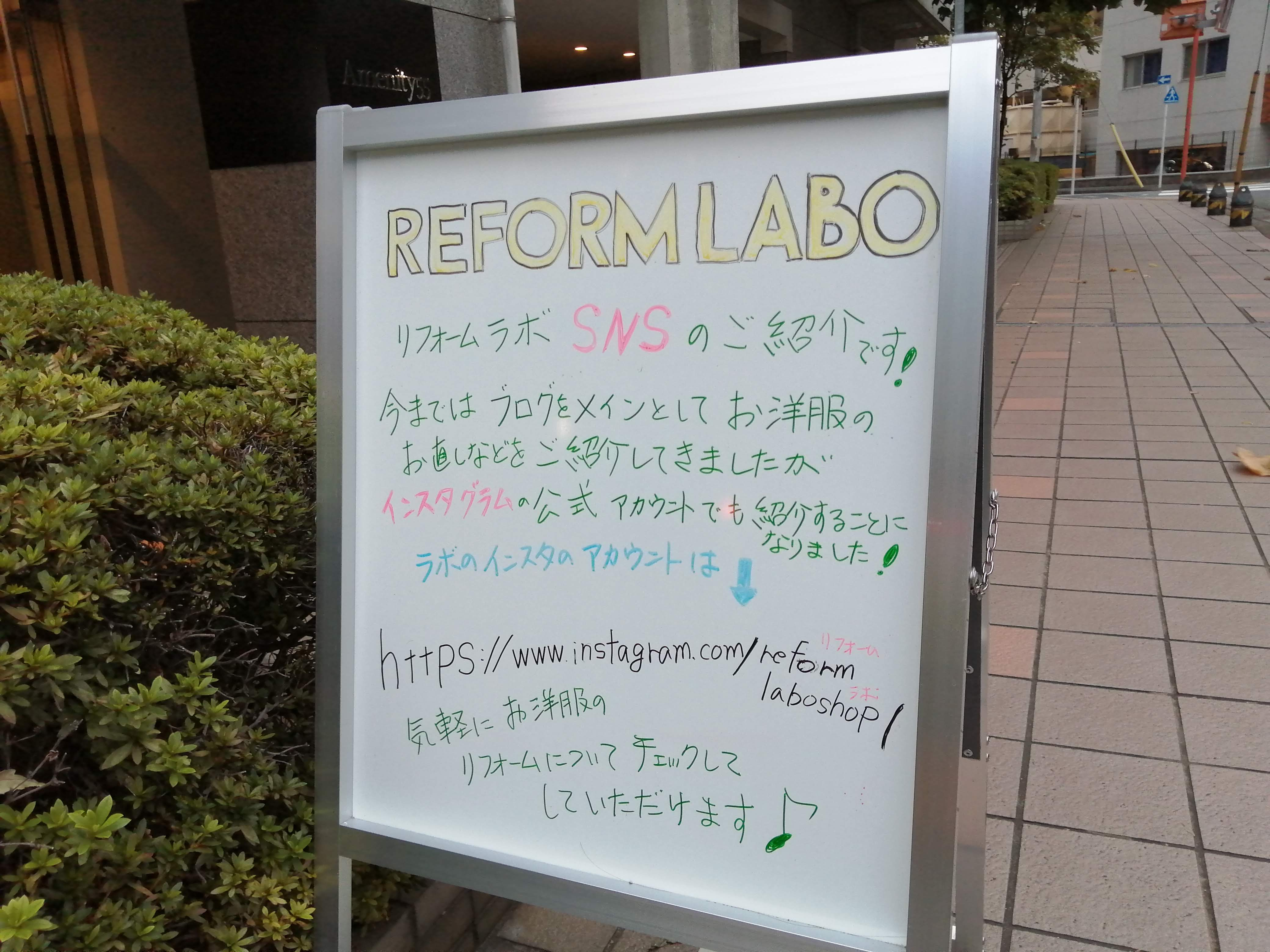 お直しの専門店「REFORM LABO」