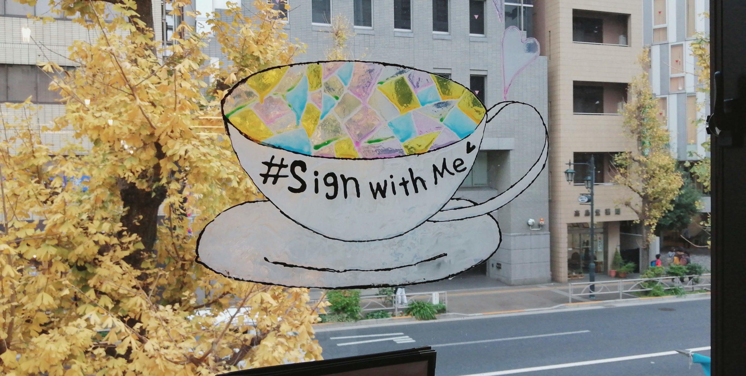 今日のランチ@Sign with me