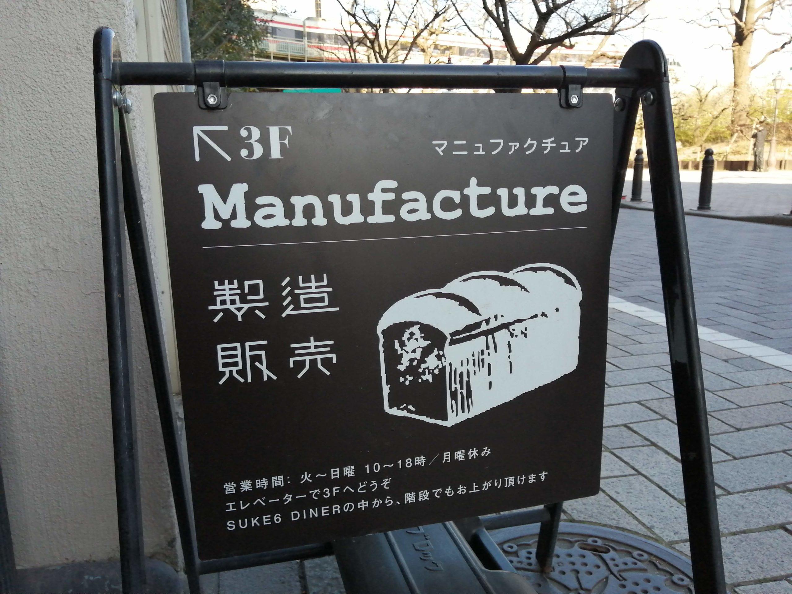浅草「Manufacture」へ行ってきました。