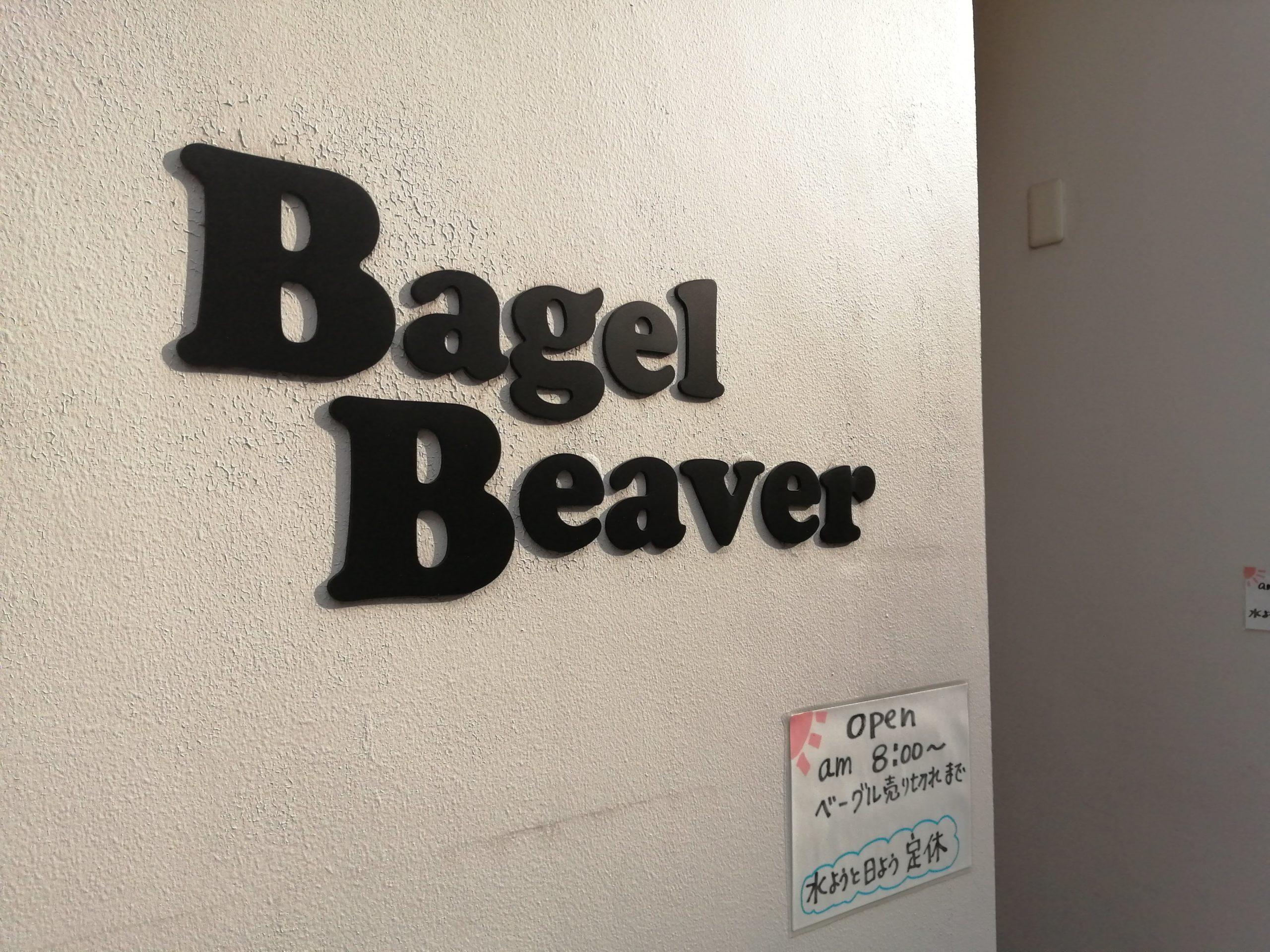 本郷三丁目「Bagel Beaver」へ行ってきました。