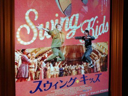 『スウィング・キッズ』を観てきました。