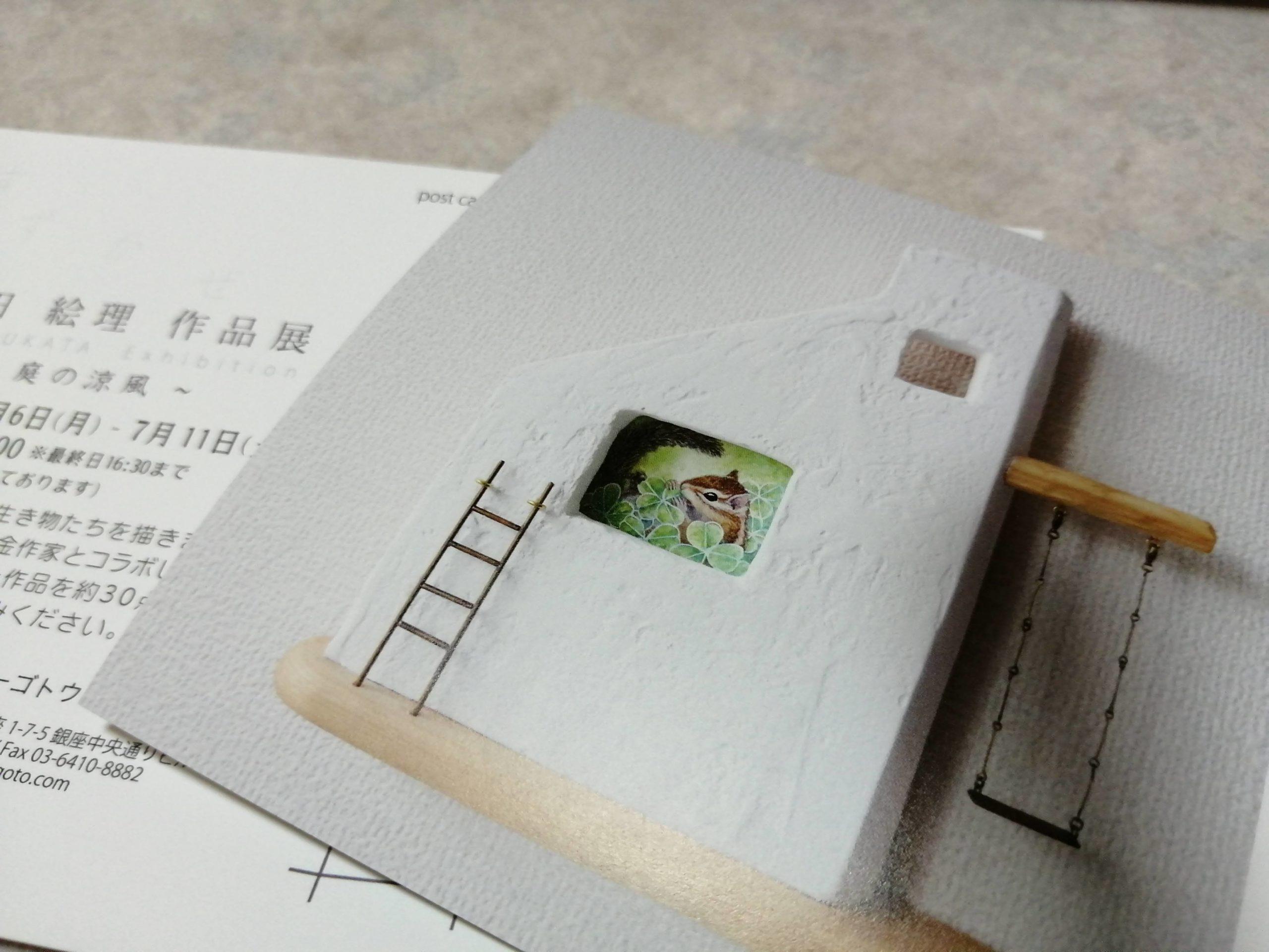 深田絵理さん個展「庭の涼風」に行ってきました。