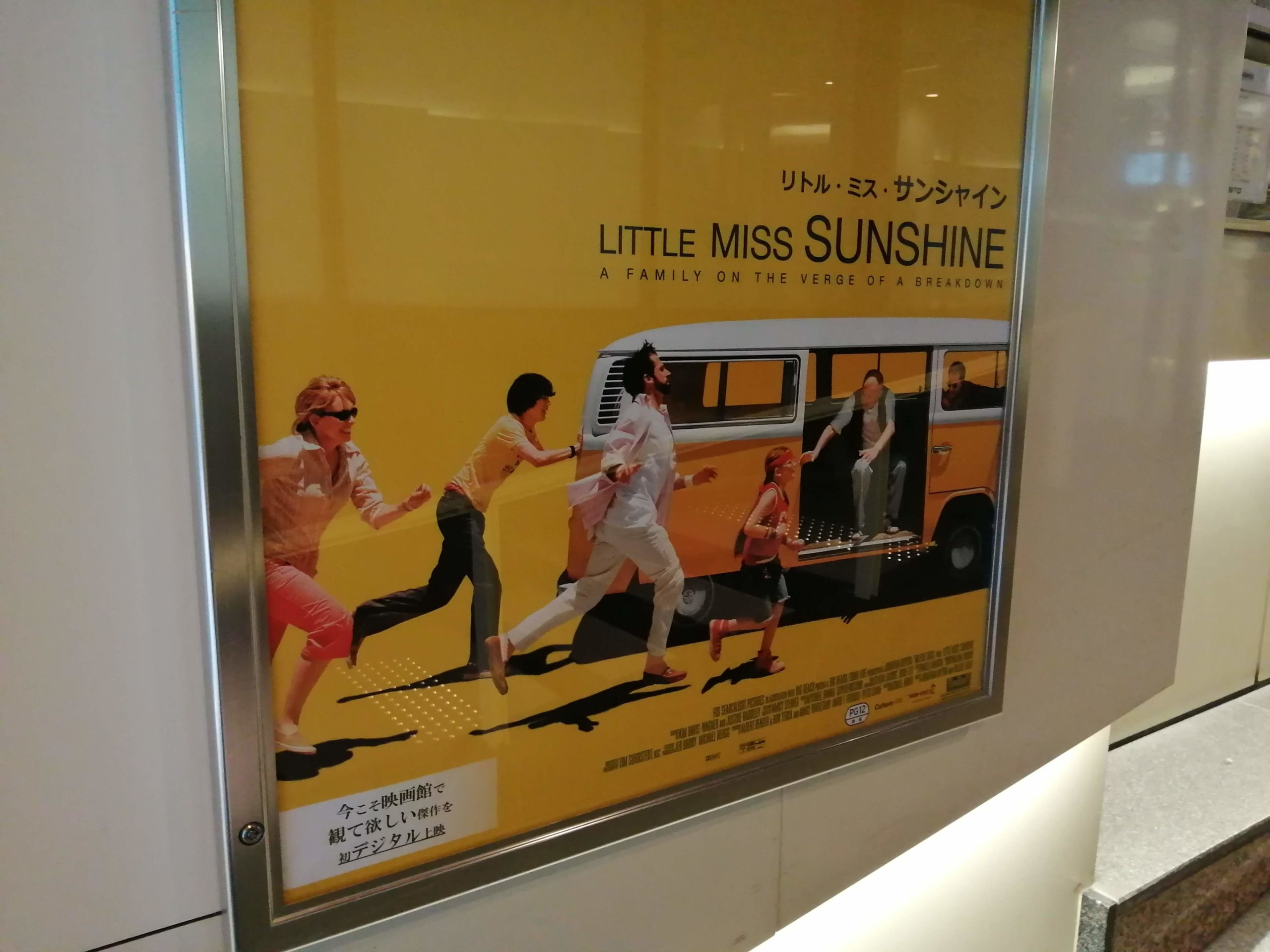 『リトル・ミス・サンシャイン』を観てきました。